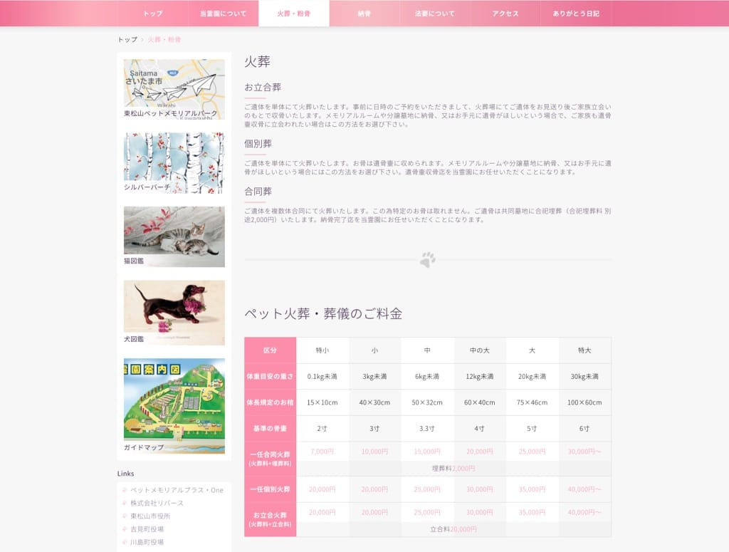 Pet Memorial Park – Webdesign aPosto.jp